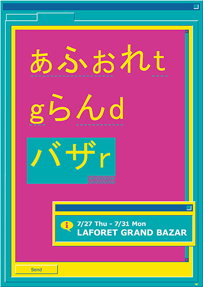 LAFORET GRAND BAZAR 2017 SUMMER