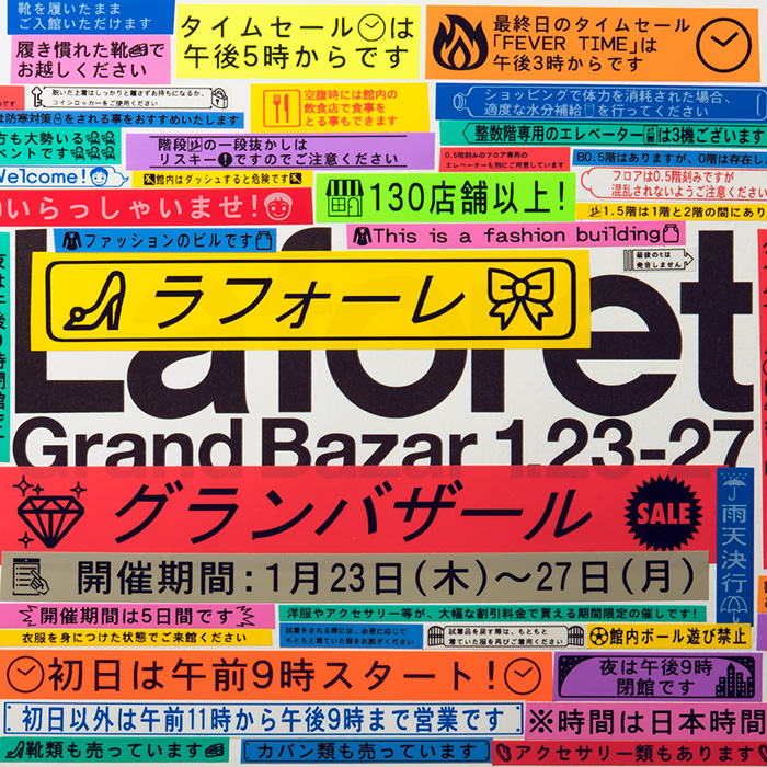 LAFORET GRAND BAZAR 2020 WINTER